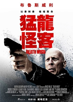 Death Wish Bruce Willis BSEG